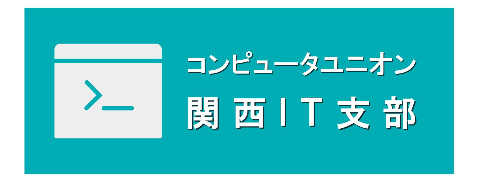 コンピュータ・ユニオン関西IT支部